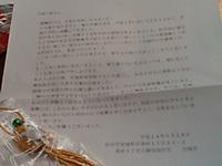 Mini_120128_10340001