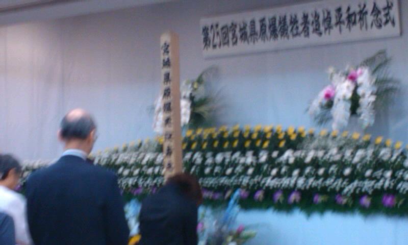 原爆被害者追悼平和祈念式