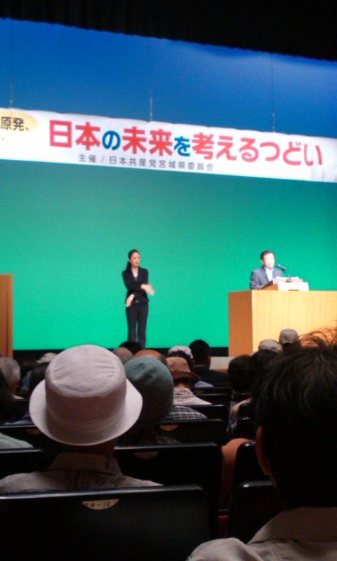 市田さんを迎えてー日本の未来を考えるつどい