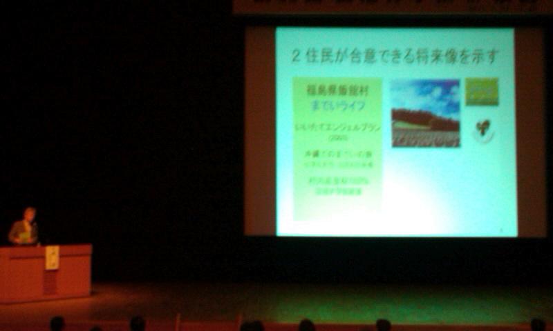 自治体学校で被災地宮城の話をしてきました