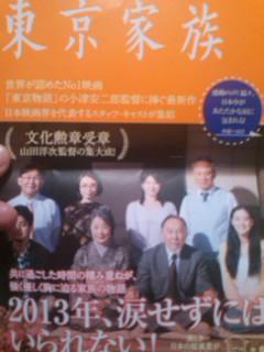 映画「東京家族」をみました