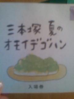 三本塚オモイデゴハン