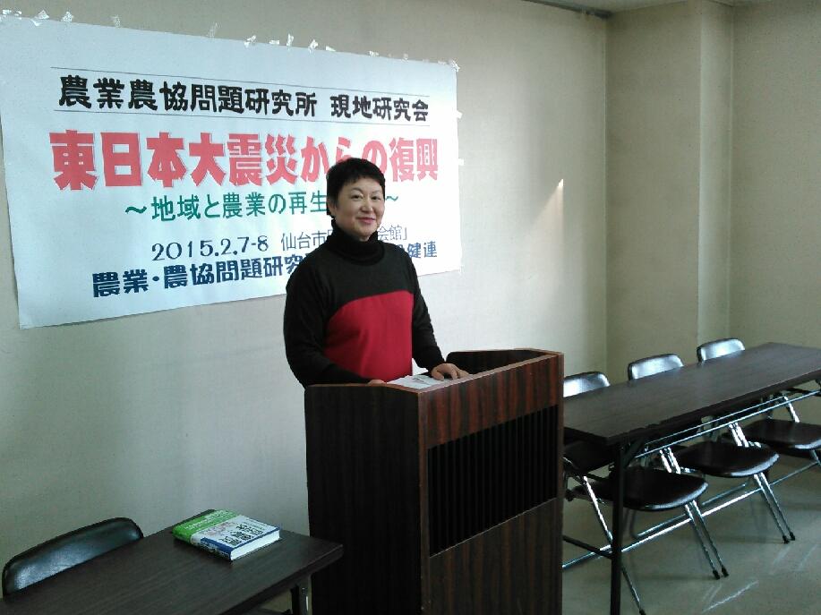 農村農協問題研究所現地報告会に参加しました