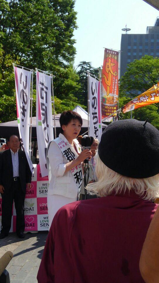 市民と野党の共同で郡和子さんを仙台市長に!