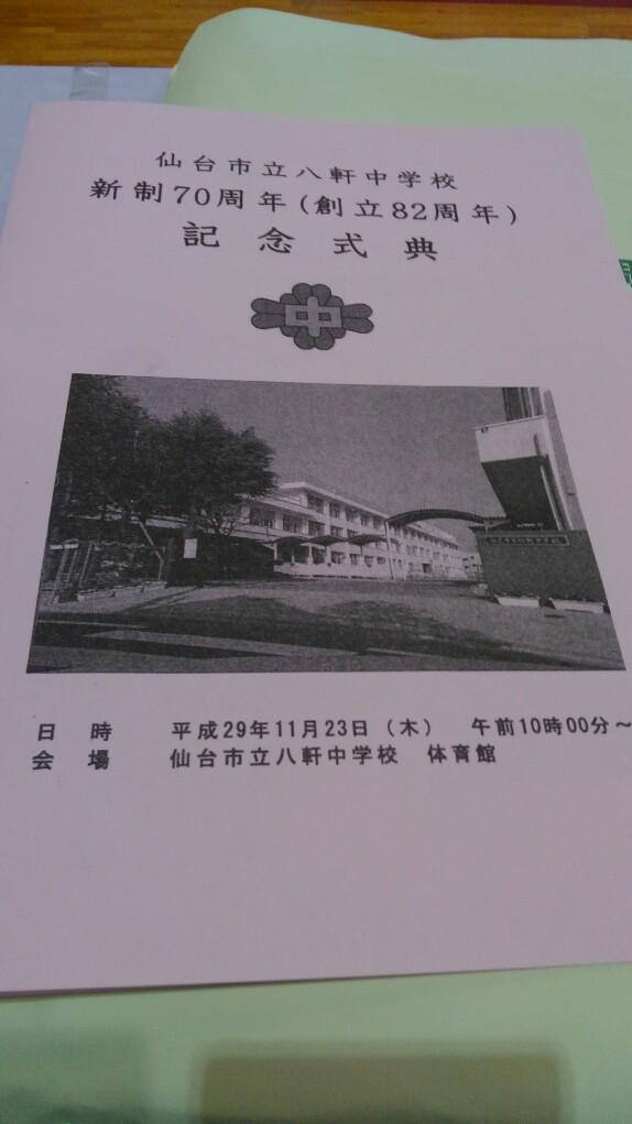 母校八軒中新制70・創立82周年記念式典、祝賀会